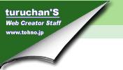 turuchan'Sトップページ